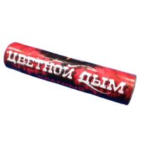 Цветной дым двухсторонний (красный)