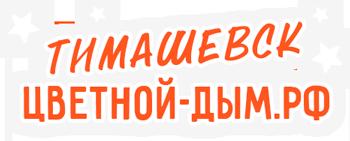 Тимашевск.цветной-дым.рф